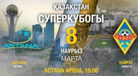 «Астана» - «Қайрат» ойыны жайлы қызықты 8 дерек