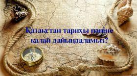 ҰБТ. Қазақстан тарихы пәніне қалай дайындаламыз?