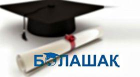 «Болашаққа» былтырғыдан 100 стипендия көп бөлінді