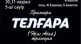 Премьера. Ғ.Мүсірепов театрында «Телғара» спектаклі қойылады