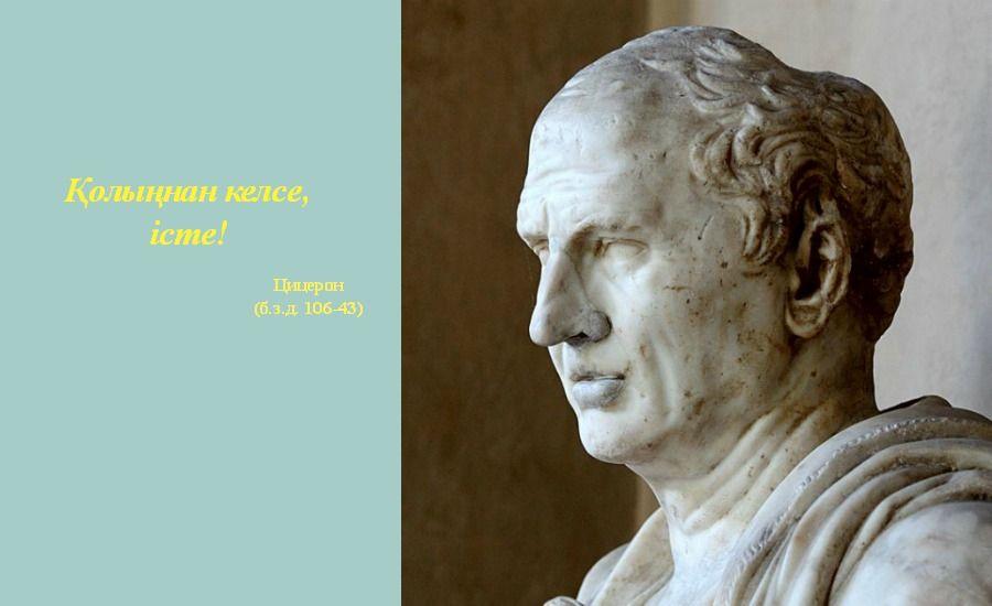 Массагет энциклопедиясы. Цицерон