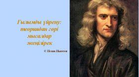 Массагет энциклопедиясы. Ньютон