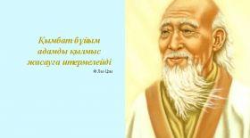 Массагет энциклопедиясы. Лао Цзы