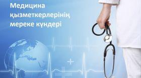 Медицина қызметкерлерін құттықтауды ұмытпаңыз