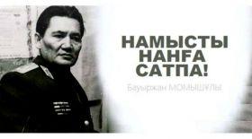 Бауыржан Момышұлы: Тәлім-тәрбиенің мәні неде?