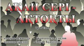 Әуезов театрында премьера. «Ақан сері-Ақтоқты»