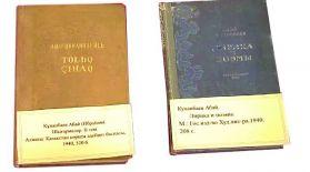 «Отырарда» ғасырлық кітап cақталуда