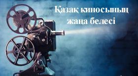 Қазақ киносының жаңа белесі
