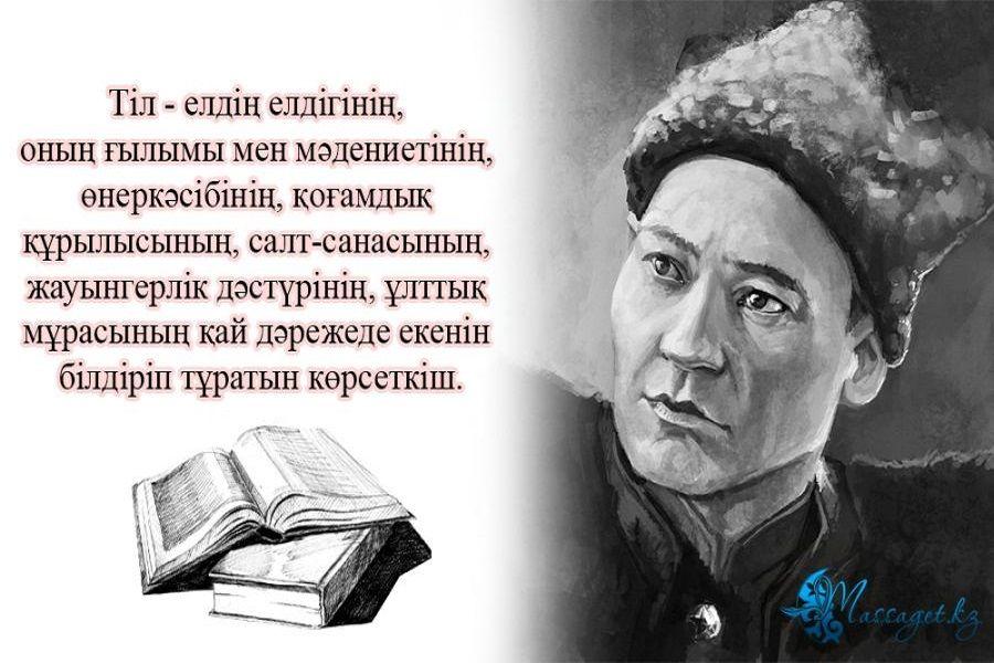 Тіл туралы шығарма. Марал Құрбанова