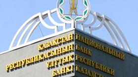 ҚР Ұлттық банкі: Қазақстанда шағын бизнесті кредиттеу деңгейі өсті