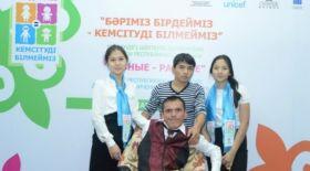 Астанада мүмкіндігі шектеулі жандар арасында «Бәріміз бірдейміз – кемсітуді білмейміз» конкурсы өтеді