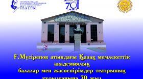 Ғ. Мүсірепов театрының 70 жылдық тарихы