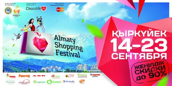 Almaty Shopping Festival - дүкен аралайтын кез