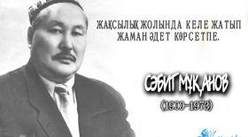 Сәбит Мұқановтың мығым ойлары
