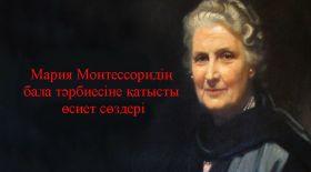 Мария Монтессори бала тәрбиесіне қатысты өсиет сөздері