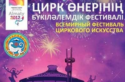 Алматыда Цирк өнерінің Бүкіләлемдік фестивалі өтеді
