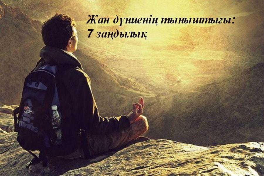 Жан дүниенің тыныштығы: 7 заңдылық