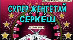 Премьера! Ғ.Мүсірепов театрында «Супер жеңгетай Серкеш» комедиясы қойылады