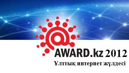 Award.kz 2012-де сүйікті сайтыңды қолда!