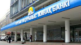 «Қазақстанның тұрғын үй құрылыс жинақ банкінің» «Baa3» деңгейіндегі рейтингі тұрақты
