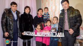 «Астана - мейірімді қала» акциясы көп балалы отбасыға қуаныш сыйлады