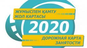 «ЖҚЖК-2020» бағдарламасы шеңберінде 5 мың елордалық жұмысқа орналастырылды