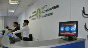 Азаматтарды тіркеу үшін ХҚКО мереке күндері де жұмыс істейді
