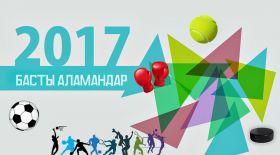 2017 жылы өтетін басты спорттық шаралар