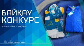 «Астана» футбол клубы ақындар арасында байқау жариялады