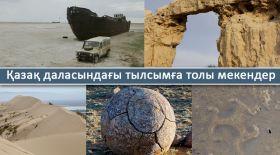 Қазақ даласындағы тылсымға толы мекендер