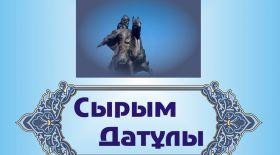 Сырымның шешендік сөздері
