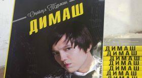 Димаш туралы кітап жарыққа шықты