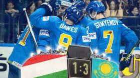 Хоккейден Қазақстан құрамасы Венгрияны ұтты (видео)