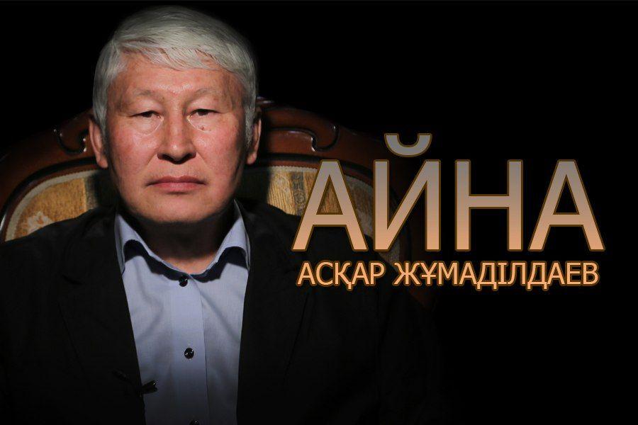 Айна. Асқар Жұмаділдаев: «Минусты плюске айналдыр»