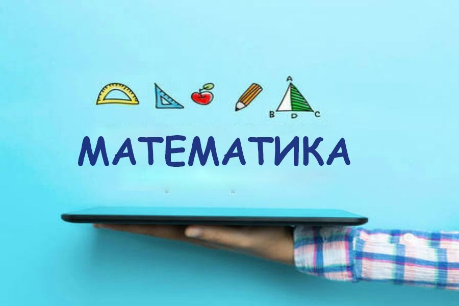 Математиктерге арналған басқатырғыш