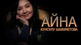 Айна. Күнсұлу Шаяхметова: «Өзіме ұнаған қойылымды екінші рет көрмеймін»