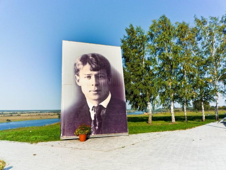 Бүгін Сергей Есениннің туған күні