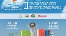«Eurasian Book Fair-2017» II Еуразия халықаралық кітап көрме-жәрмеңкесі өтеді