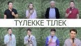Танымал тұлғалардан түлекке тілек (видео)