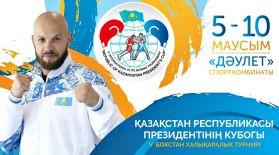 Астанада бокстан ҚР Президенті кубогы турнирі басталды