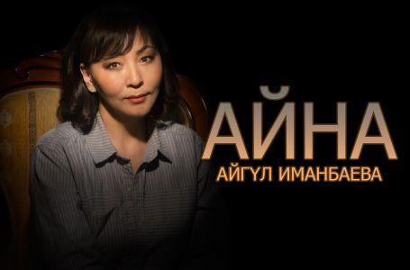 Айна. Айгүл Иманбаева: «Көрген қиянатым мені ұшпаққа шығарады»