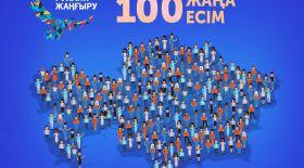 Қазақстанда «100 жаңа есім» жобасы басталды