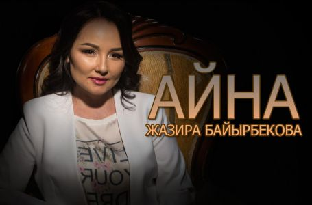 Айна. Жазира Байырбекова: «Армансыз күнім болмайды»