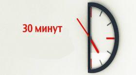 Өміріңізді өзгертетін 30 минут