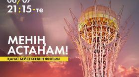 «Kazakh TV» арнасы Астана туралы деректі фильм көрсетеді