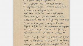 Бродскийдің қолжазбасы бәссаудада 850 мың рубльге сатылды