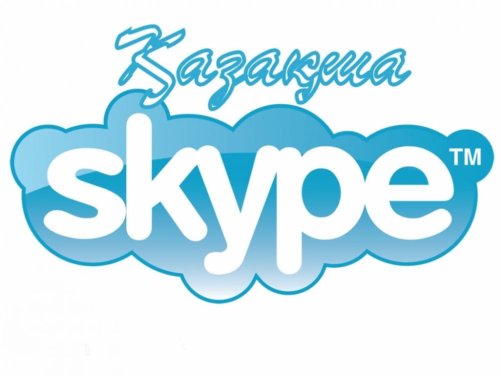 Windows ОЖ арналған Skype бағдарламасы соңғы нұсқасының қазақша тілдік файлы
