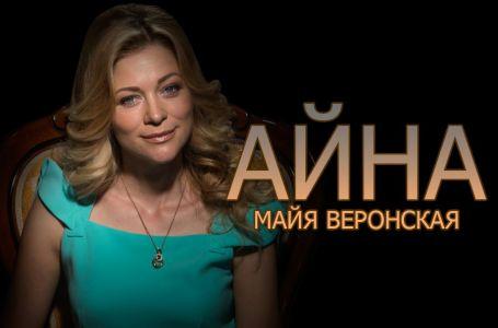 Айна. Майя Веронская: «Бір тіл білген – бір адам, екі тіл білген – екі адам»