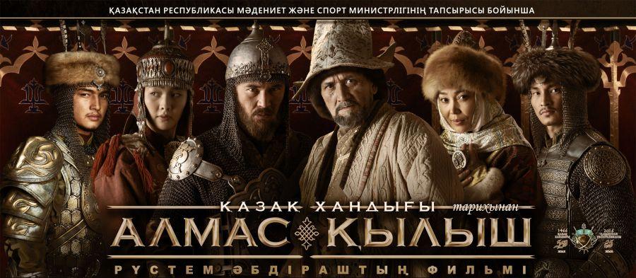 «Қазақ хандығы» сериалының екінші маусымына кастинг жарияланды
