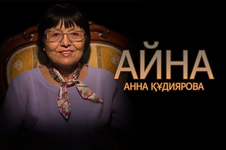 Айна. Анна Құдиярова: «Мен өлімді сыйлаймын»